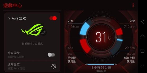 ROG Phone 開箱、評測:2018 年度最有梗、為「贏」而生的電競手機 Screenshot_20181009-022222
