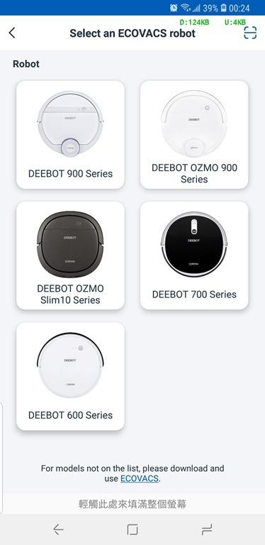 [評測]家中地板不必再煩惱,就交給 ECOVACS DEEBOT OZMO 900 掃、吸、拖一次完成 Screenshot_20181106-002416_EcovacsHome