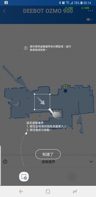 [評測]家中地板不必再煩惱,就交給 ECOVACS DEEBOT OZMO 900 掃、吸、拖一次完成 Screenshot_20181107-001430_EcovacsHome