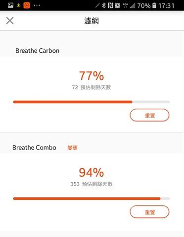 [評測] BRISE C600 空氣清淨機:整合醫學研究改善過敏環境 Screenshot_20181201-173107_BRISE