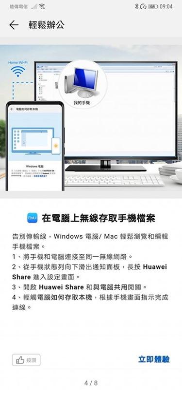 華為 Mate20 Pro 效能/相機/外觀/EMUI 功能評測,不可錯過的年度壓軸手機 image043