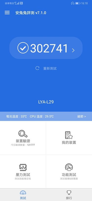 華為 Mate20 Pro 效能/相機/外觀/EMUI 功能評測,不可錯過的年度壓軸手機 image053