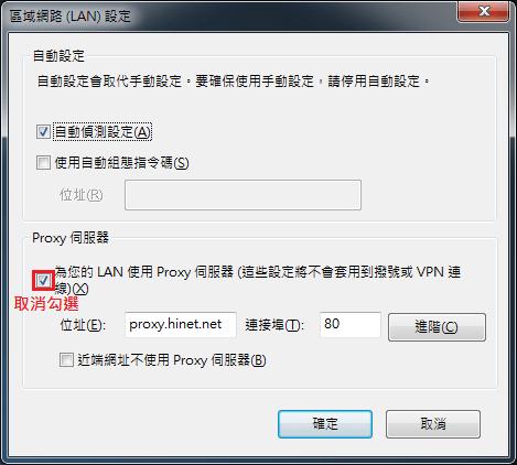 再見了!HiNet Proxy 服務正式走入歷史 IE