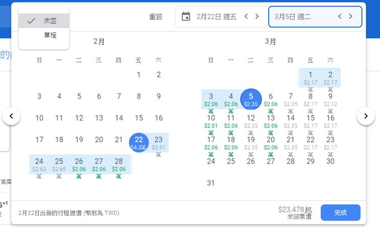 訂機票用「Google 航班」自動追蹤低價機票,撿便宜旅遊必備! Image-033
