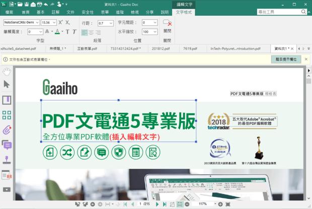 PDF文電通 5 專業版:全能 PDF 文書編輯處理器,編修、轉檔、製作一套搞定 image004