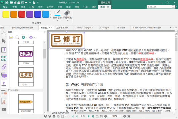 PDF文電通 5 專業版:全能 PDF 文書編輯處理器,編修、轉檔、製作一套搞定 image009