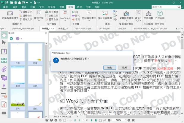PDF文電通 5 專業版:全能 PDF 文書編輯處理器,編修、轉檔、製作一套搞定 image010