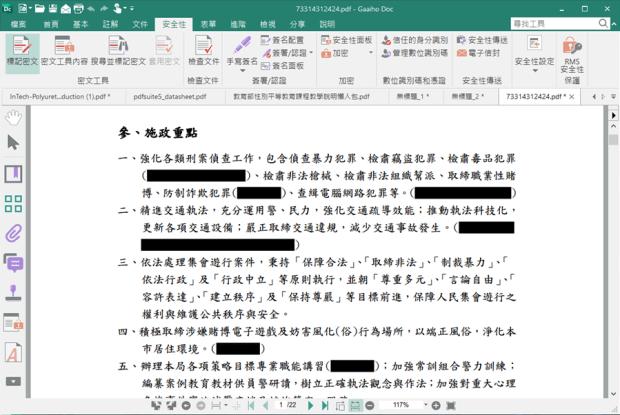 PDF文電通 5 專業版:全能 PDF 文書編輯處理器,編修、轉檔、製作一套搞定 image016