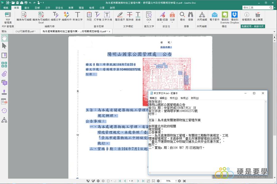 PDF文電通 5 專業版:全能 PDF 文書編輯處理器,編修、轉檔、製作一套搞定 image019-1-900x599