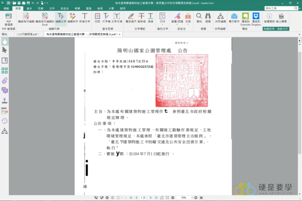 PDF文電通 5 專業版:全能 PDF 文書編輯處理器,編修、轉檔、製作一套搞定 image020-1-900x599