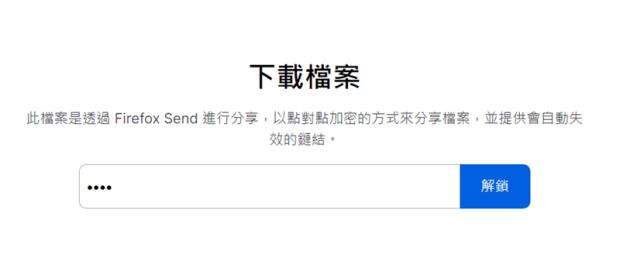 Firefox Send 免費檔案分享服務,可設定密碼、限時、限次數多種下載規則 Image-033