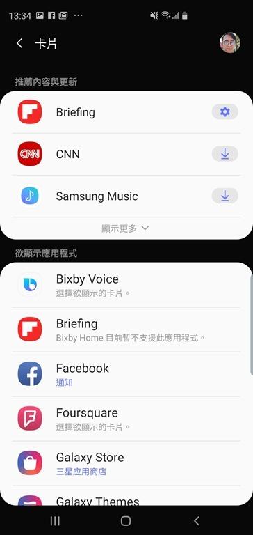Samsung Galaxy S10+ 評測:升級有感!工作、生活都實用的旗艦手機 Screenshot_20190315-133435_Bixby-Home