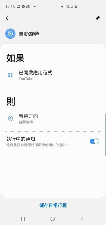 Samsung Galaxy S10+ 評測:升級有感!工作、生活都實用的旗艦手機 Screenshot_20190315-141615_Bixby-Routines