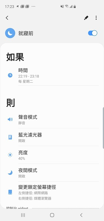 Samsung Galaxy S10+ 評測:升級有感!工作、生活都實用的旗艦手機 Screenshot_20190319-172351_Bixby-Routines