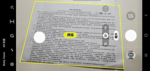 Samsung Galaxy S10+ 評測:升級有感!工作、生活都實用的旗艦手機 Screenshot_20190319-222937_Camera