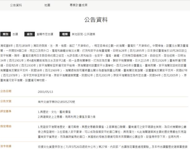 巴黎聖母院火災,教你查詢台灣古蹟及看「被火災」的古蹟 %E5%9C%96%E7%89%87-020-1