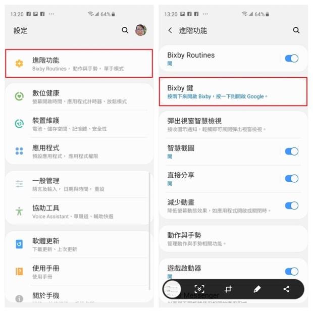 關閉 Bixby Home,3步驟改為更多實用資訊的 Google App %E8%A8%AD%E5%AE%9Abixby%E9%8D%B5