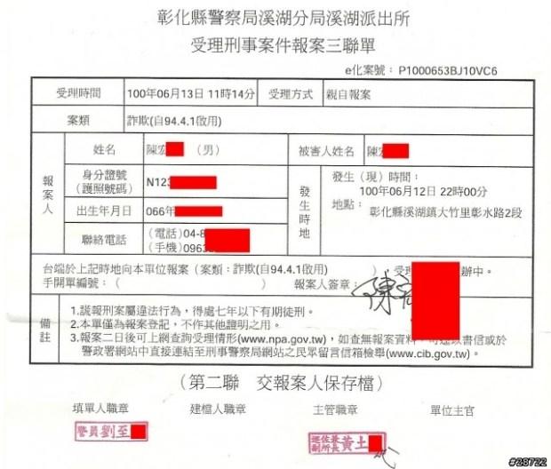 網路遊戲買虛寶交易被詐騙該如何防範與報案? %E8%A9%90%E6%AC%BA-%E5%A0%B1%E6%A1%88%E4%B8%89%E8%81%AF%E5%96%AE