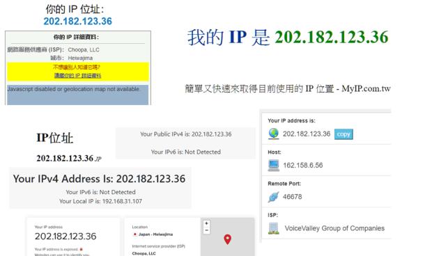 用 VPN 上網可以隱藏真實 IP 嗎? 答案是:你錯了 image-11