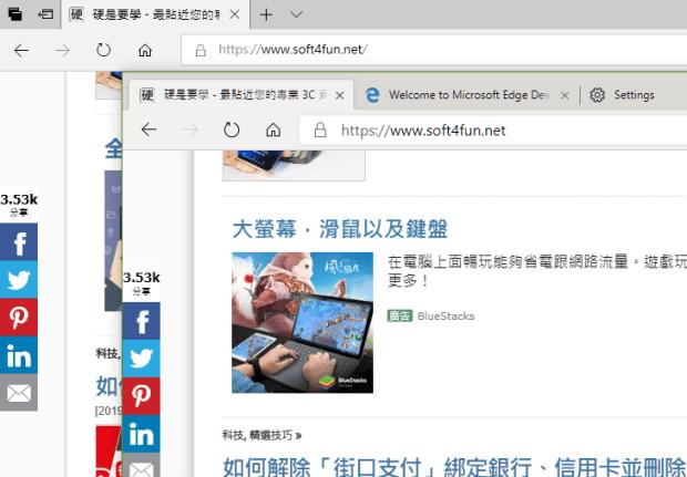 不用再下載 Chrome 了,使用 Chromium 為核心的 Edge 瀏覽器正式開放下載 image-18