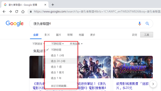 小撇步/不想找到過時資料?Google 搜尋小工具幫你更精準搜尋 image-20