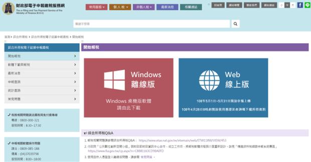 Windows/Mac 網頁線上報稅服務 5/1 雙平台開放,不用再安裝報稅軟體 image-28