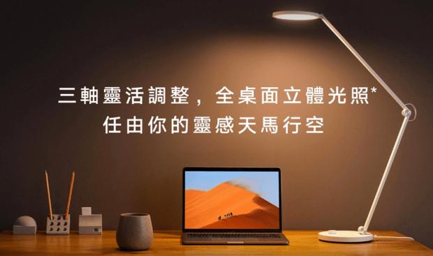支援Homekit 聲控,米家檯燈 Pro 低藍光、無頻閃、演色性90超高 CP 值檯燈即將開賣 Image-054