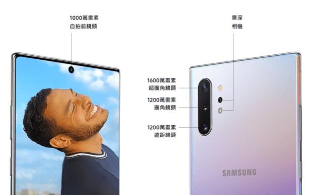 三星 Galaxy Note10 來啦!Note10/Note10+ 有什麼不一樣? 和 S10 有什麼不同? image-3
