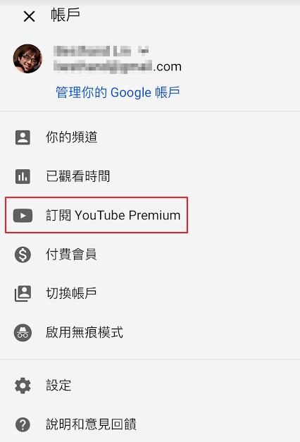 YouTube Premium 付費前先等等!iOS 貴 51 元 image-8