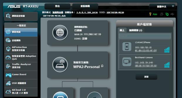 【實測】ASUS AX6100 WiFi6 AiMesh 搭配 iPhone 11 Pro,大空間、跨樓層無線網路救星 %E7%B6%B2%E8%B7%AF%E5%9C%B0%E5%9C%96