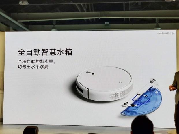 小米全新掃拖機器人 1C、手持無線吸塵器 Lite 來了!四樣新品讓你生活更有品質 20191211_140135