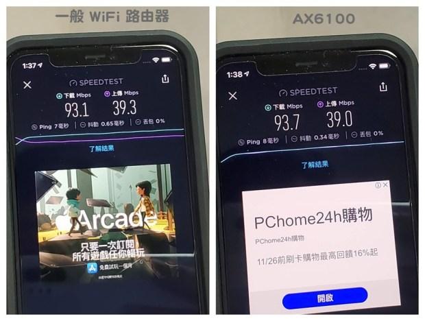 【實測】ASUS AX6100 WiFi6 AiMesh 搭配 iPhone 11 Pro,大空間、跨樓層無線網路救星 a