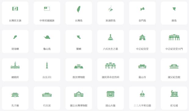 日本設計師精心設計,100組台灣圖示字型(icon font)免費下載 Image-334