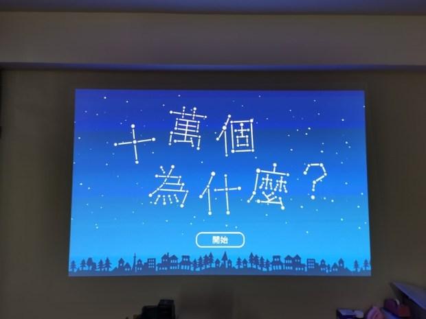 popIn Aladdin智能投影燈,我用最低的預算完成打造影音間的夢想! IMG_20200119_212240