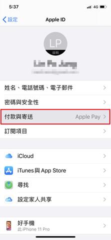 手機買 APP、看電影、小額付費最高 12% 帳單回饋!台灣大哥大信帳單付款 (DCB) 讓你方便又省更多 IMG_1070