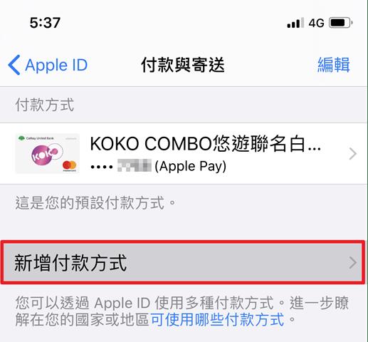 手機買 APP、看電影、小額付費最高 12% 帳單回饋!台灣大哥大信帳單付款 (DCB) 讓你方便又省更多 IMG_1071