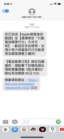 手機買 APP、看電影、小額付費最高 12% 帳單回饋!台灣大哥大信帳單付款 (DCB) 讓你方便又省更多 IMG_1151