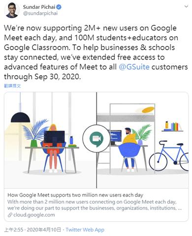 Google 宣布 Hangout Meet 視訊會議系統免費使用期延長至 9/30 image-5