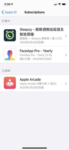刪除 FaceApp 卻還是被收 990 元費用?先檢查看看你訂閱了沒 IMG_2309