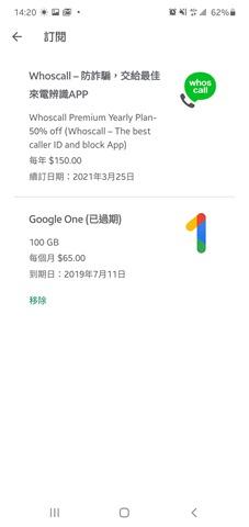 刪除 FaceApp 卻還是被收 990 元費用?先檢查看看你訂閱了沒 Screenshot_20200624-142059_Google-Play-Store
