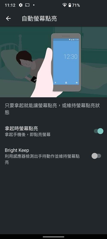 方面兼備!SHARP AQUOS sense4 Plus 大螢幕防水手機,萬元內平價機值得參考! clip_image072