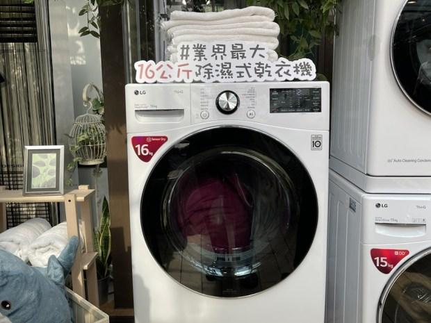 LG 推出超大 16 KG 容量乾衣機,Heat Pump 除濕式乾衣更省電還能消滅 99.9% 居家塵螨 IMG_5574