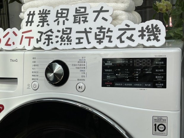 LG 推出超大 16 KG 容量乾衣機,Heat Pump 除濕式乾衣更省電還能消滅 99.9% 居家塵螨 IMG_5575