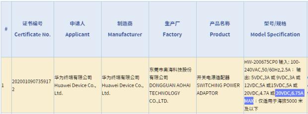 華為 135W 超快速充電器曝光,P50 可能率先搭載! image