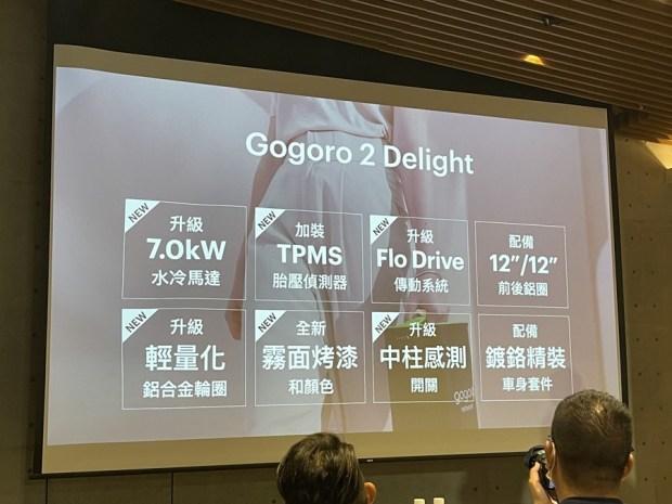 Gogoro 2021 新式車款報到!新系列 Gogoro S2 Premium 亮相、Gogoro 2S、Gogoro 2 Delight、Gogoro 3 Premium 升級不加價! IMG_7481
