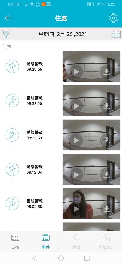 超簡單安裝免佈線SpotCam Ring 2 1080P 真雲端全無線智慧 Wi-Fi 視訊門鈴攝影開箱 Screenshot_20210225_162518_com.spotcam