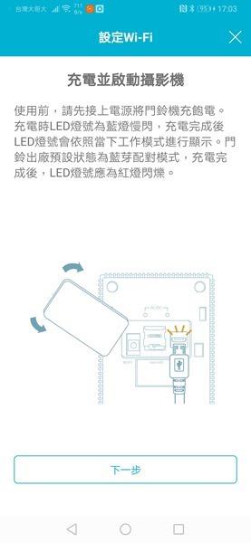 超簡單安裝免佈線SpotCam Ring 2 1080P 真雲端全無線智慧 Wi-Fi 視訊門鈴攝影開箱 Screenshot_20210225_170304_com.spotcam