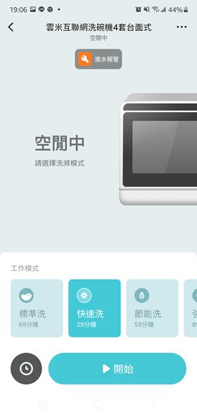 [評測] 雲米互聯網洗碗機:小空間專用,終於可以告別洗碗噩夢啦! Screenshot_20210421-190619_Mi-Home