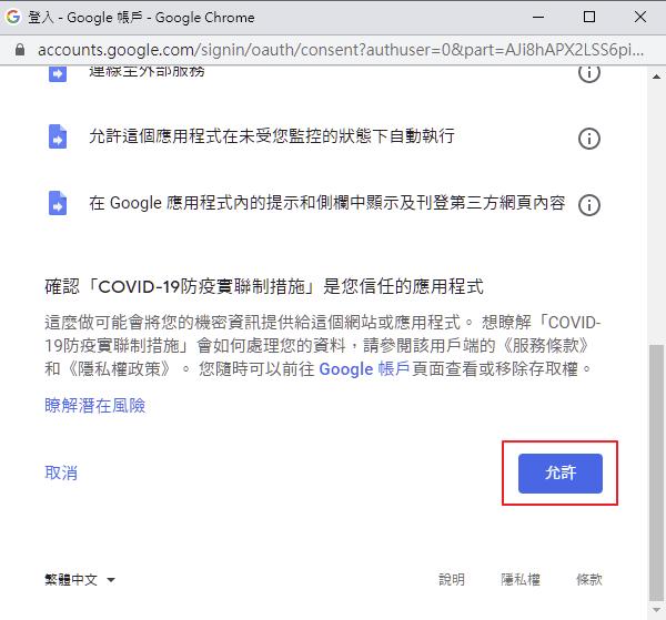 商家公司看過來!不用寫程式也能建立自己的 COVID-19 防疫實聯制調查表單 image-11