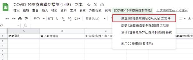 商家公司看過來!不用寫程式也能建立自己的 COVID-19 防疫實聯制調查表單 image-14